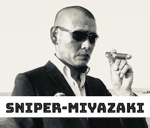スナイパーミヤザキのブログ