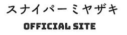 スナイパーミヤザキ公式サイト